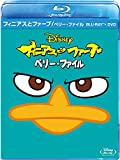 フィニアスとファーブ/ペリー・ファイル ブルーレイ+DVD セット[Blu-ray/ブルーレイ]