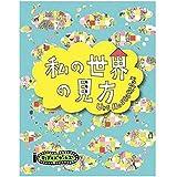 テンデイズゲームズ 私の世界の見方 日本語版