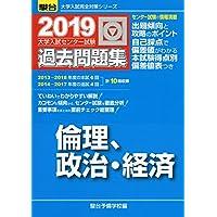 大学入試センター試験過去問題集倫理,政治・経済 2019 (大学入試完全対策シリーズ)