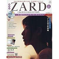 隔週刊ZARD CD&DVDコレクション(45) 2018年 10/31 号 [雑誌]