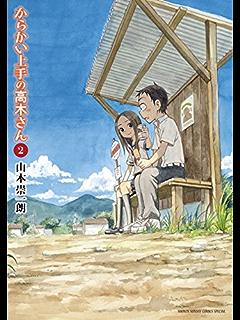 からかい上手の高木さん(2) (ゲッサン少年サンデーコミックス)