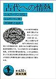 古代への情熱-シュリーマン自伝 (岩波文庫)