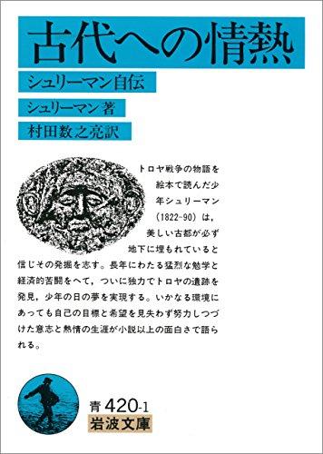 古代への情熱-シュリーマン自伝 (岩波文庫)の詳細を見る