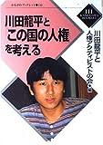 川田龍平と「この国の人権」を考える (かもがわブックレット)