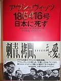 アウシュヴィッツ186416号日本に死す
