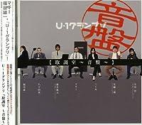 U-1グランプリ「取調室~音盤~」