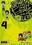 勤しめ! 仁岡先生 4巻 (デジタル版ガンガンコミックス)