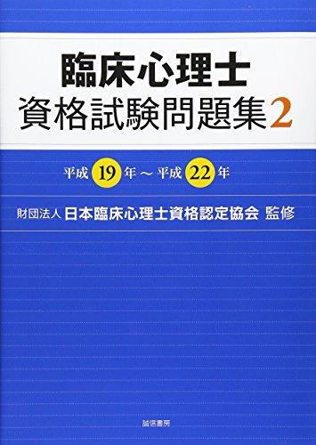 臨床心理士資格試験問題集2  平成19年~平成22年