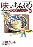 味いちもんめ 食べて・描く! 漫画家食紀行(3) (ビッグコミックス)