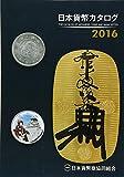 日本貨幣カタログ〈2016〉