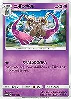ポケモンカードゲーム/PK-SM6-034 ニダンギル C