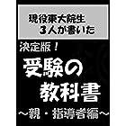 大人気シリーズ最新作! 現役東大院生3人が書いた 決定版! 受験の教科書 ~親・指導者編~
