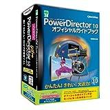PowerDirector10 Ultra 特別優待版 ガイドブックセット