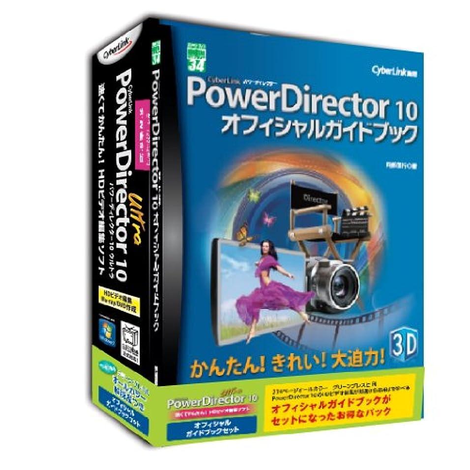 グローベイビー啓発するPowerDirector10 Ultra 特別優待版 ガイドブックセット
