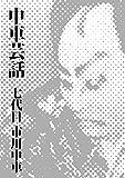 中車芸話(年譜付) (風々齋叢書)