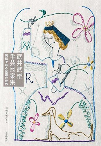 武井武雄手芸図案集  刺繍で蘇る童画の世界 文化出版局編