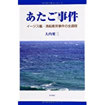 あたご事件: イージス艦・漁船衝突事件の全過程