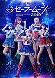 乃木坂46版ミュージカル「美少女戦士セーラームーン」 2019 Blu-ray (特典なし)