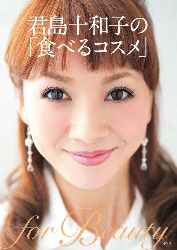 君島十和子の「食べるコスメ」の詳細を見る