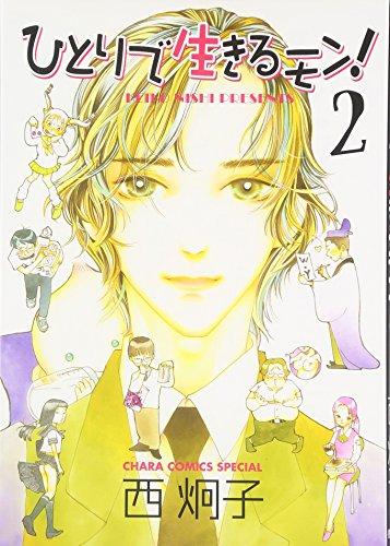 ひとりで生きるモン! 2 (キャラコミックス)の詳細を見る