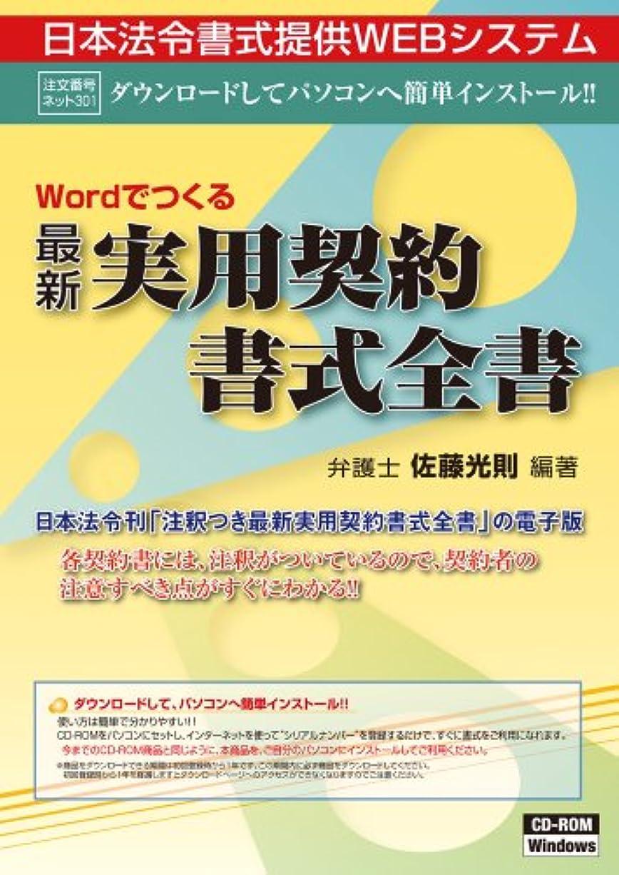 バブルテロ安心日本法令 ネット301 実用契約書式全書