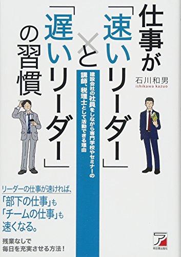 仕事が「速いリーダー」と「遅いリーダー」の習慣 の電子書籍・スキャンなら自炊の森-秋葉2号店