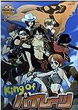 Kingofパイレーツ 別冊GRAND LINE ORANGE VERSION [コミック] by 堀トモキ