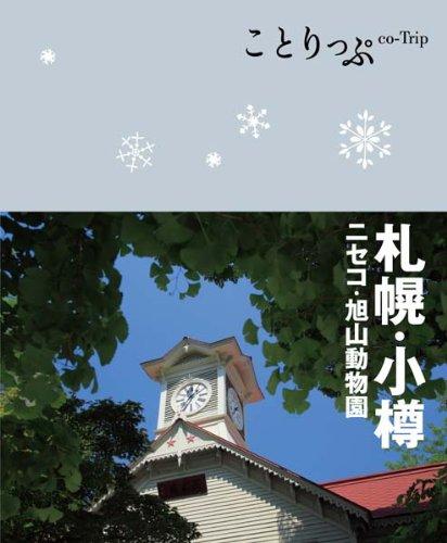 ことりっぷ 札幌・小樽 ニセコ・旭山動物園 (旅行ガイド)の詳細を見る