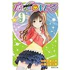To LOVEる―とらぶる― 9 (集英社文庫 や 34-22)