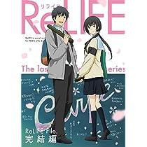 【早期購入特典あり】ReLIFE 完結編(メーカー特典:「A4クリアファイル 」付)(完全生産限定版) [DVD]