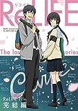 ReLIFE 完結編(完全生産限定版) [DVD]
