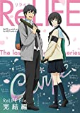 ReLIFE 完結編(完全生産限定版)[Blu-ray/ブルーレイ]