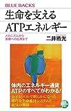 生命を支えるATPエネルギー メカニズムから医療への応用まで (ブルーバックス) 画像