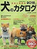 日本と世界の犬のカタログ 2018年版 人気種から珍しい犬種まで全280種大集合! (SEIBIDO MOOK)