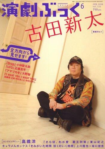 演劇ぶっく 2008年 06月号 [雑誌]の詳細を見る