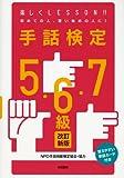 手話検定5・6・7級 改訂新版