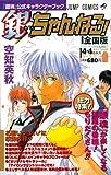銀魂公式キャラクターブック「銀ちゃんねる!」 (ジャンプコミックス)