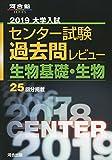 大学入試センター試験過去問レビュー生物基礎・生物 2019 (河合塾シリーズ)