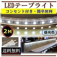 LEDテープライト コンセントプラグ付き AC100V 2M 5050 配線工事不要 簡単便利 昼光色 間接照明 棚照明 CY-TP5C2M