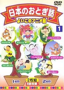 日本のおとぎ話1(8話) [DVD]