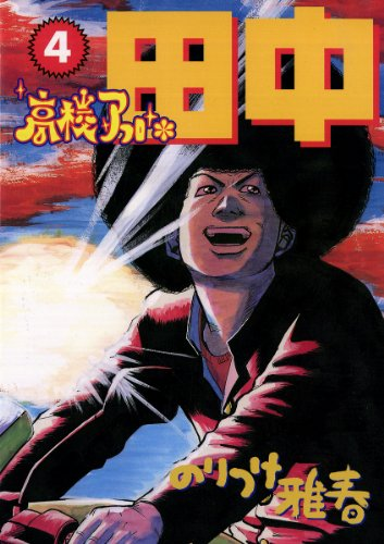 高校アフロ田中(4) (ビッグコミックス)