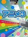 STAGEA EL ポピュラー シリーズ グレード 9~8級 Vol.15 アニメ3