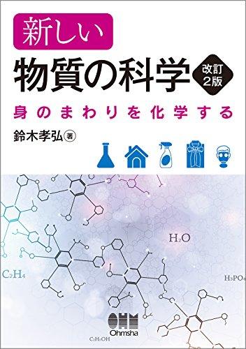 新しい物質の科学(改訂2版)―身のまわりを化学する―