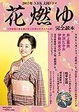 2015年NHK大河ドラマ「花燃ゆ」完全読本 (NIKKO MOOK)