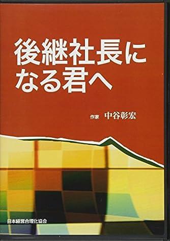 CD「中谷彰宏の後継社長になる君へ」