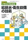 イラストでわかる給排水・衛生設備の技術
