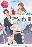 恋愛台風〈3〉 (エタニティブックス・赤)