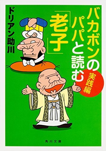 バカボンのパパと読む「老子」 実践編 (角川文庫)の詳細を見る