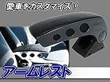 アームレスト/超カッコイイ!!/ポン付けアームレスト&ボックス/黒/SIS5820-ZM