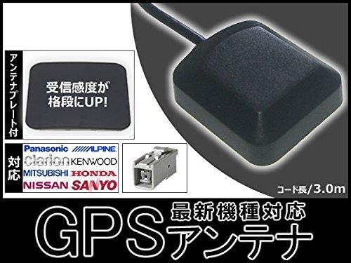X800 対応 GPSアンテナ 受信感度安定プレート付き!  【パナソニック】【アゼスト】【クラリオン】【アルパイン】【ケンウッド】【ミツビシ】
